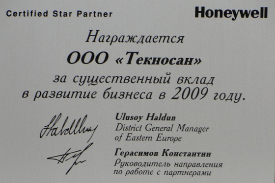 Award-Honeywell-2009