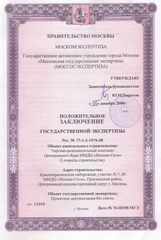 MoscowCity-Expertise-2009