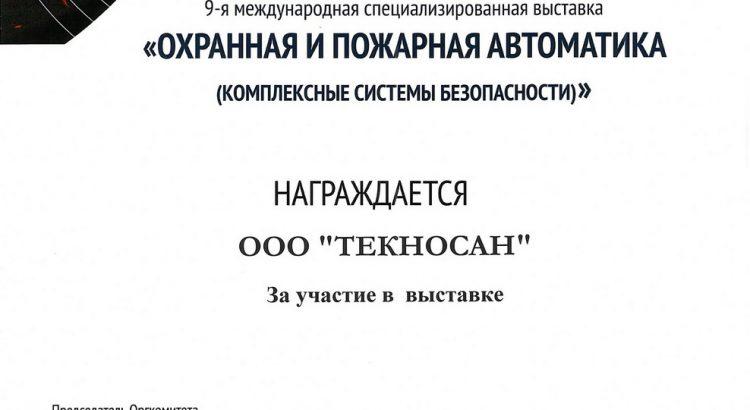 okhpozhavt_2011_web